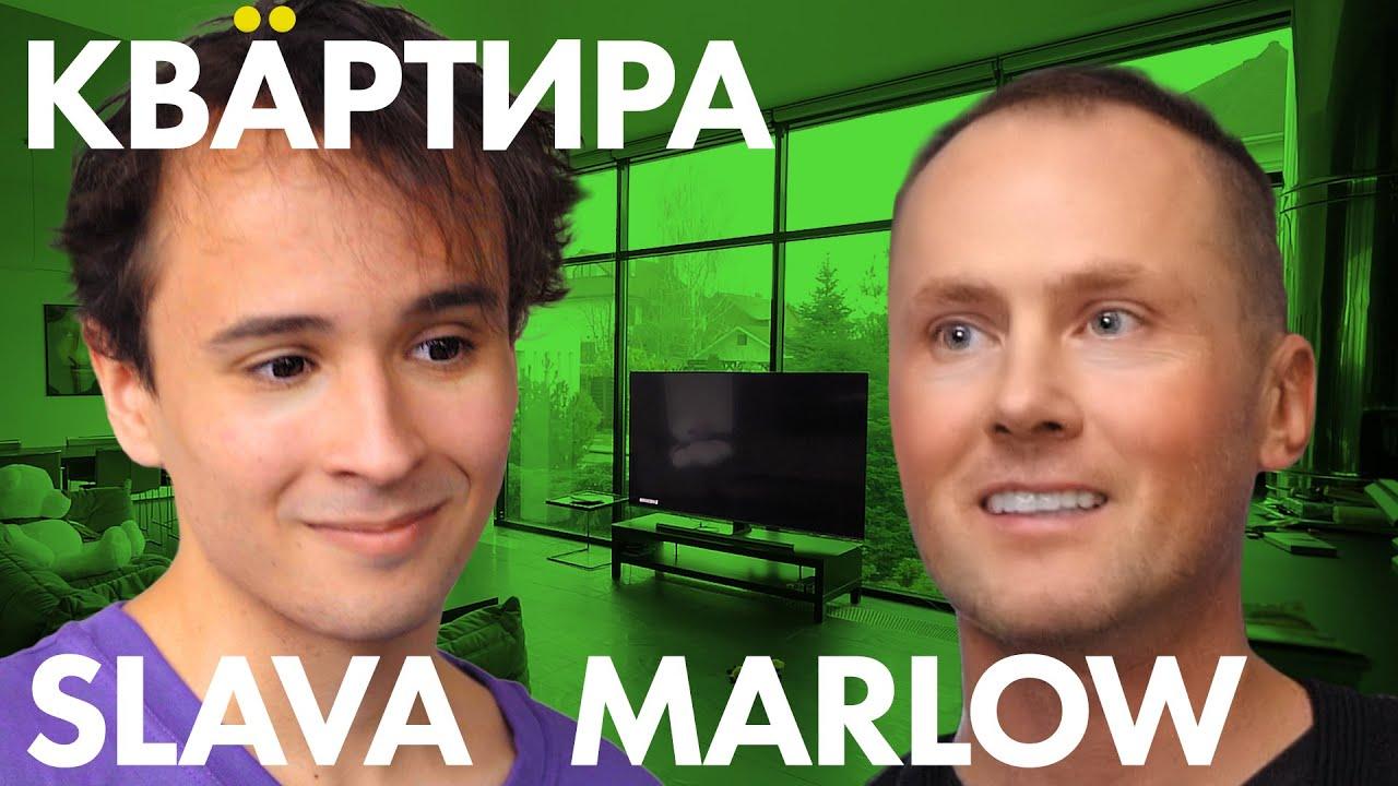 SLAVA MARLOW о сексе, любви, музыке! Квартира Slava Marlow.