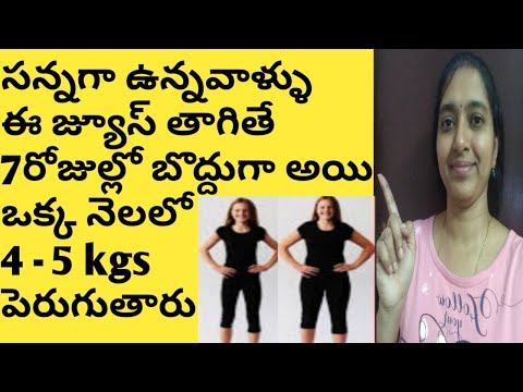 How To Gain Weight Fast In Telugu- Weight gain Tips in Telugu-How to Increase Weight in Telugu