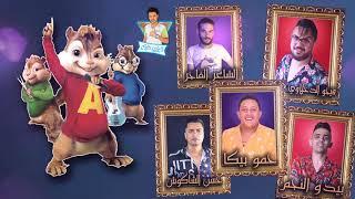 مهرجان  انا عيني علي التاتو  حمو بيكا - حسن شاكوش - بيدو النجم - بصوت السناجب