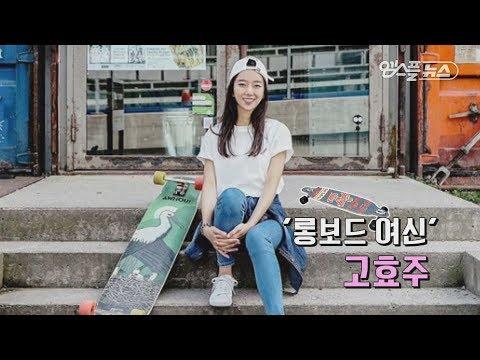 【S-girl】 Ko Hyo-Joo 'Long board Girl in MLB'