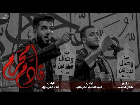 قادم محرم | الرادود علي الوائلي الكربلائي L والرادود علاء الغريباوي