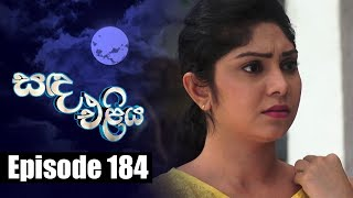 Sanda Eliya - සඳ එළිය Episode 184 | 05 - 12 - 2018 | Siyatha TV Thumbnail