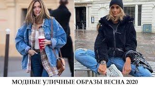 МОДНЫЕ ОБРАЗЫ STREET STYLE ВЕСНА 2020 Уличный стиль