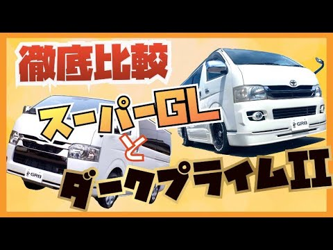 【ハイエース】『スーパーGL』と『ダークプライムⅡ』の違う点を徹底解説!!