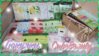 Покупки с сайта CubeBeauty 💄 | Тканевые маски | Бюджетные покупки