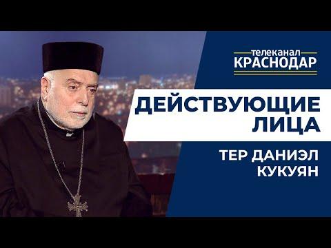 Как живет и развивается Армянская Церковь на Кубани. Действующие лица. Тер Даниэл Кукуян