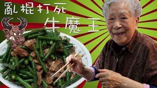 香港食譜:青豆角炒牛肉 (亂棍打死牛魔王)