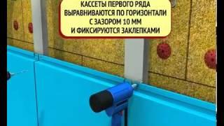 Металлокассеты скрытое крепление ОЛМА avi(Описание., 2014-04-10T10:15:37.000Z)