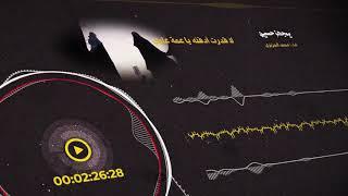 يمجهز حسين || محمد الجزيري
