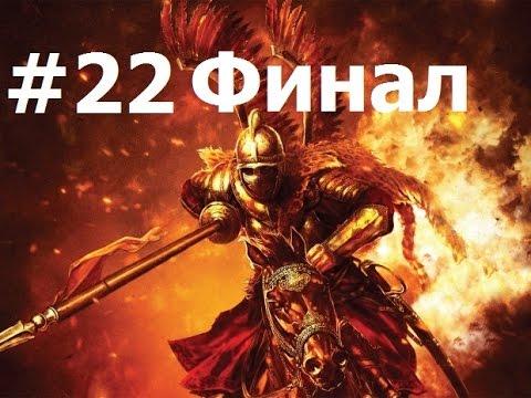 Mount & Blade. Огнём и мечом. Великие битвы (рецензия, обзор)