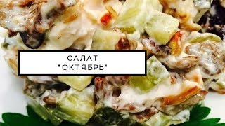 Салат с куриным филе и грибами «Октябрь»
