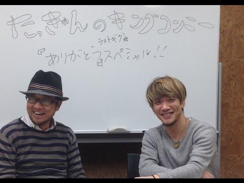 Vol.12:たっきゅんのキングコングニーラストギグ☆『ありがとう』スペシャル!!の巻