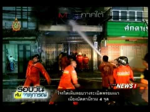 โจรใต้เหิมลอบวางระเบิดพร้อมเผา เมือง ปัตตานีรวม 4 จุด