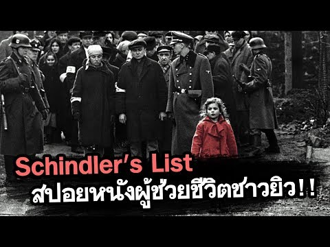 Schindler&39;s list ชะตากรรมที่โลกไม่ลืม( ฮีโร่ของชาวยิว!!)   สปอยหนัง By ดูหนังนอกกระแส   Movie Review