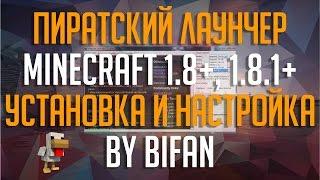 Пиратский лаунчер Minecraft 1.8.1. Установка Minecraft 1.8.1.