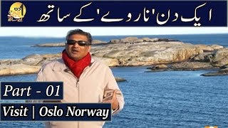 Oslo Norway | Visit | Part - 1 | Sohail Warraich | Aik Din Norway Kay Sath