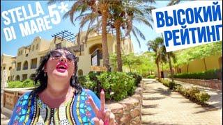 ОБЗОР ДВУХ отелей Stella Di Mare Beach Makadi 5 и Stella Di Mare Gardens Makadi 5 ЕГИПЕТ 2020