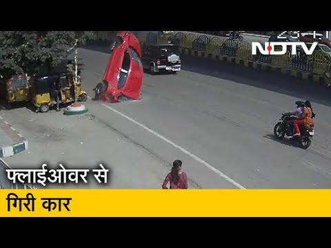 Hyderabad: Flyover से नीचे गिरी तेज रफ्तार Car, CCTV में कैद हुआ हादसा