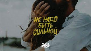 Миша Марвин - Не надо быть сильной (Премьера трека, 2020)