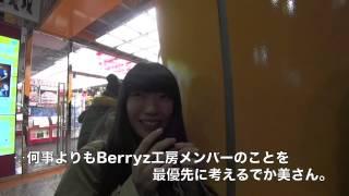 【ドキュメント】Berryz工房と握手したぱいぱいでか美さん。 ぱいぱいでか美 検索動画 14