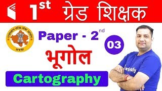 9:00 PM - 1st Grade Teacher 2018   Paper 2nd (Geography) by Rajendra Sir   Cartography
