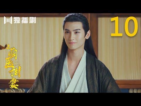 【English Sub】萌医甜妻 10 | Dr. Cutie 10(主演:孙千、黄俊捷、查杰、洪杉杉)