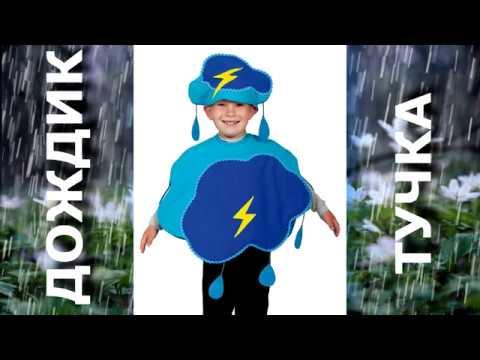Костюм дождика для мальчика своими руками для осеннего бала