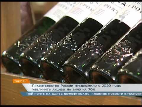 Правительство предложило увеличить акцизы на вино