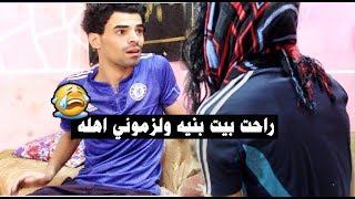 شاب يروح بيت _بنيه وينعلس تحشيش عراقي بشدة 2017  طه البغدادي