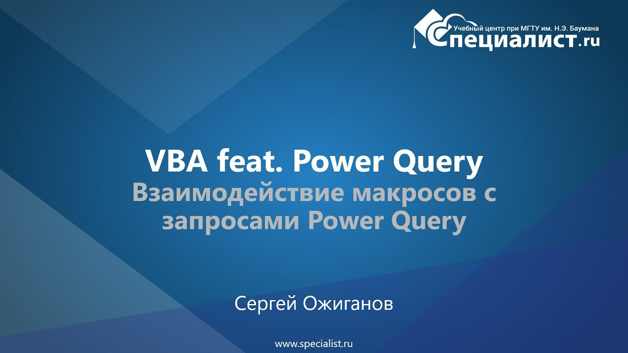 VBA feat  Power Query