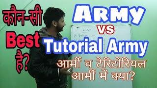 army vs territorial army ki puri jankari gd or clerk