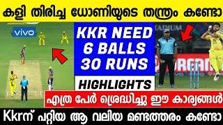 ചെന്നൈ ചാപ്യൻമാർ🏆 Kkr ന് പറ്റിയ ആ വലിയ തെറ്റ് കണ്ടോ 🤔   CSK VS KKR HIGHLIGHTS   CHENNAI   NEWS LIVE