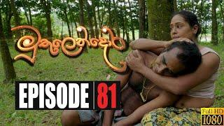 Muthulendora | Episode 81 07th August 2020 Thumbnail