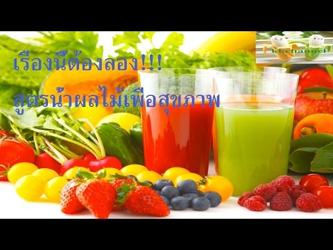 !!!สูตรน้ำผักผลไม้เพื่อสุขภาพ!!!
