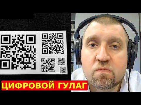 Пропускной режим по всей России! Дмитрий Потапенко