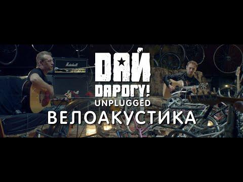 Дай Дарогу! - Велоакустика 2013 г. живое выступление 4K Unplugged