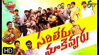 Extra Jabardasth| 2nd  August 2019 | Full Episode | ETV Telugu