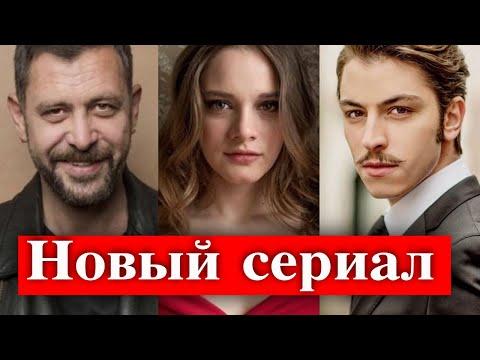 Боран Кузум и Мирай Данер в новом сериале Уважение