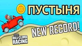 ЛОКАЦИЯ ПУСТЫНЯ в Хилл Климб Машинках - открыли новую трассу в игре гонки Hill Climb Racing