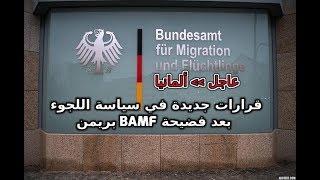 عاجل ألمانيا: قرارات جديدة في سياسة اللجوء بعد (فضيحة بريمن) - فادي رجب