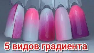 5 ПРОСТЫХ СПОСОБОВ ГРАДИЕНТА ГЕЛЬ ЛАКОМ | ТОП удивителные дизайны ногтей
