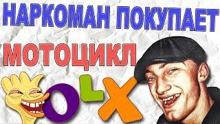 Наркоман развел мошенника на олх. Наркоман покупает мотоцикл на olx avito. Развод в интернете авито