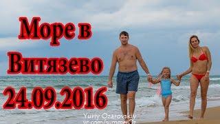 Видео отчет Черное Море в Витязево 24.09.2016 - 11.30(Успел сегодня перед дождиком сделать видео отчет и провести съемку. Люди все еще купаются и ждут еще теплых..., 2016-09-24T10:13:09.000Z)