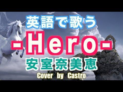 【英語で歌う】安室奈美恵 - Hero 【NHKリオデジャネイロオリンピック・パラリンピック放送テーマソング】