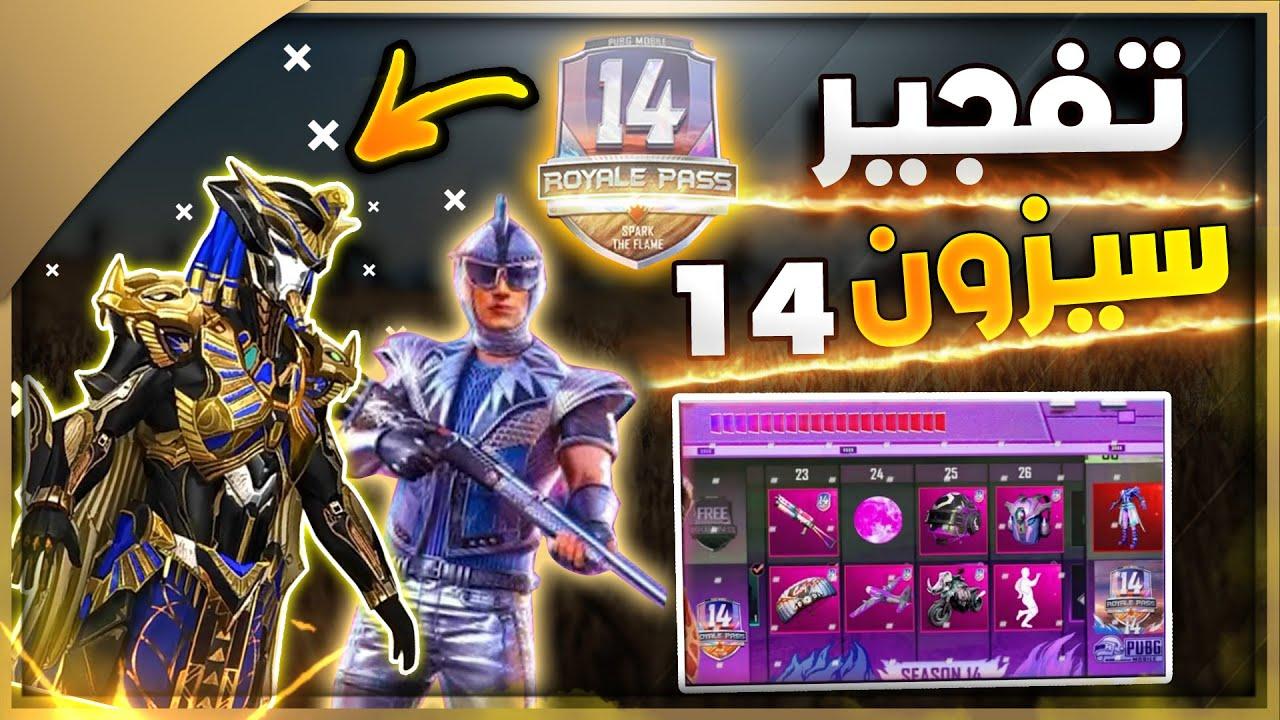 ببجى موبايل : تفجير السيزون 14 مع اليوتيوبر النحس !!
