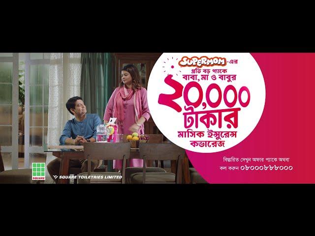Supermom Insurance Campaign | 2020