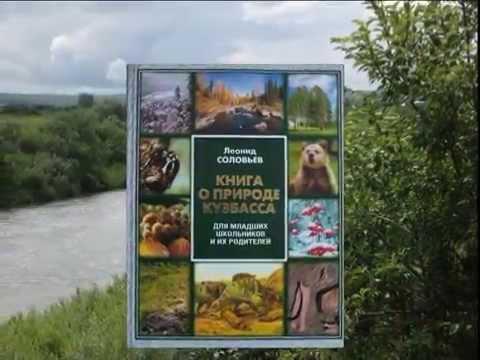 Картинки о природе кузбасса