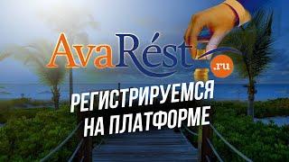 Как начать инвестировать. Регистрируемся на AvaRest