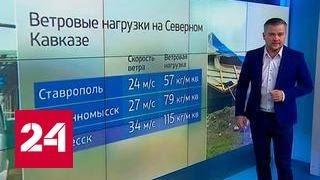 'Погода 24': на юге России свирепствуют ураганы