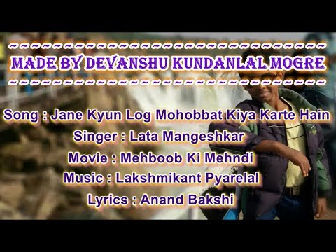 Jane Kyun Log Mohobbat Kiya Karte Hain Karaoke with Lyrics - Lata Mangeshkar